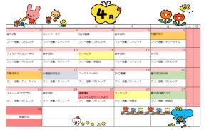 2019年4月プログラム