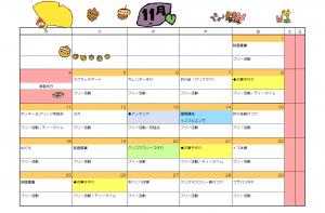 2019年11月プログラム
