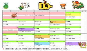 2018年1月プログラム