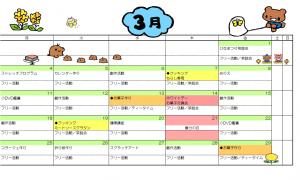 2019年3月プログラム