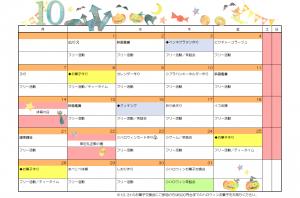2019年10月プログラム