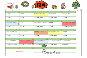 2019年12月プログラム