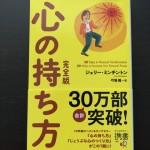 心の持ち方については、この本が参考になります。