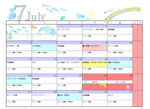 2020年7月プログラム