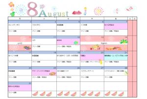 2020年8月プログラム